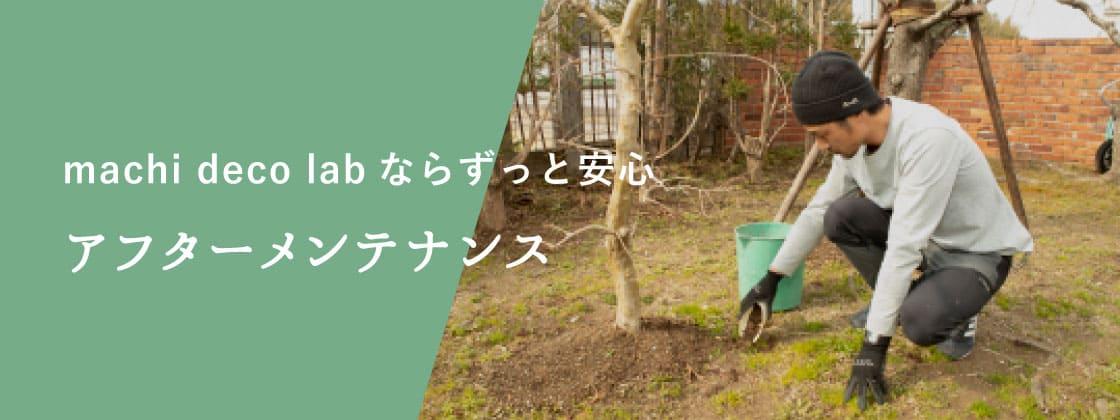 machi deco labならずっと安心 お庭のお手入れカルテ&プロのメンテナンス