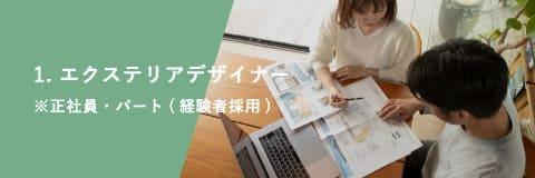 1. エクステリアデザイナー※正社員・パート